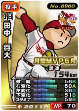 player_06960_1_b.jpg