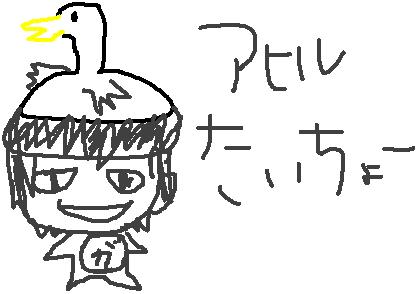 画:ヾ('ω')ノ