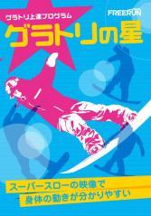 2011-12 gratori_no_hoshi