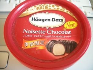 ノワゼット ショコラ(ヘーゼルナッツ&チョコレート)