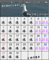 雄也カレンダー
