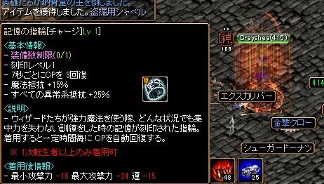 RedStone 11.11.26[00]