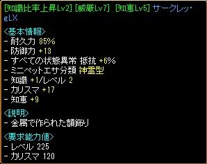 RedStone 12.01.07[00]
