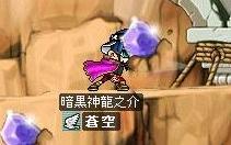 暗黒神龍之介