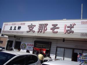 王王軒(わんわんけん)