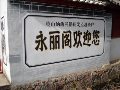 麗江大理1
