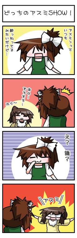 asumi_055.jpg