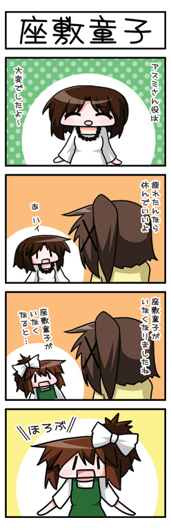 asumi_056.jpg