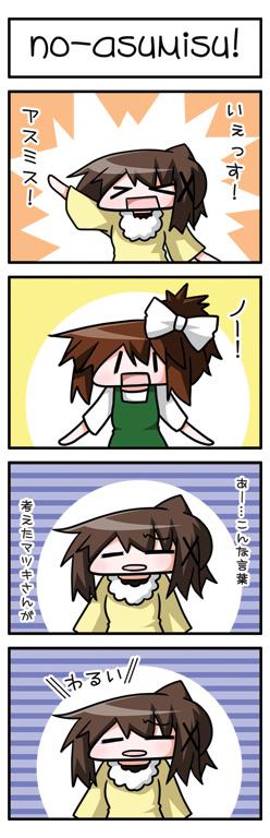 asumi_057.jpg