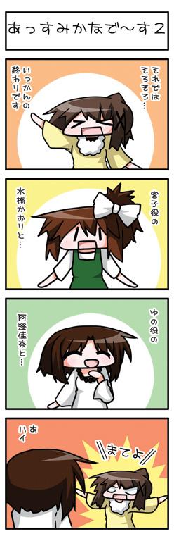 asumi_059.jpg