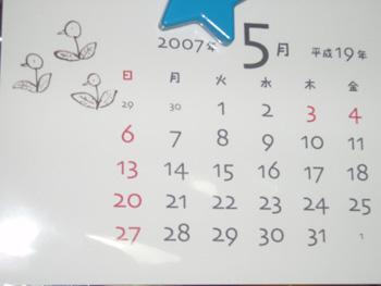 トリカレンダー
