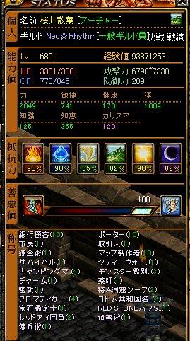 RedStone 09.10.12[01]