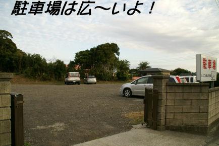 駐車場広い