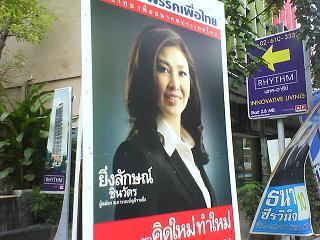 DSC00069-50Ms Yingluck
