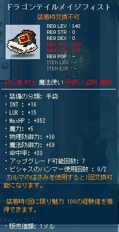 Maple120227_000554.jpg