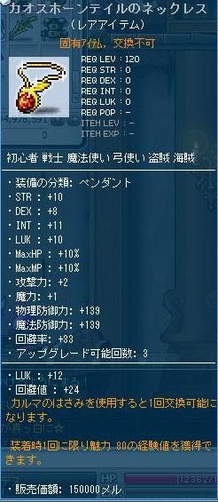 Maple120311_004458.jpg
