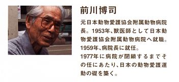 前川博司さん