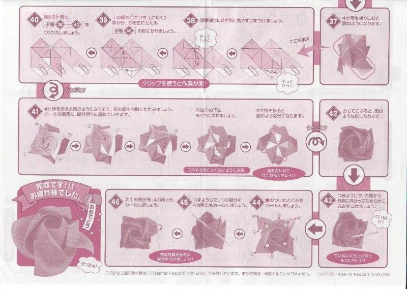 簡単 折り紙 折り紙 薔薇 折り方 : tomichanhana.blog105.fc2.com