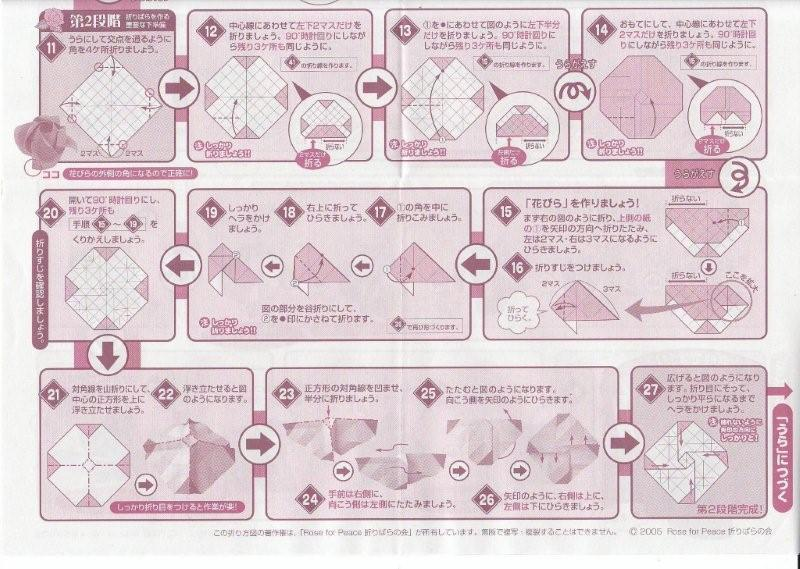 クリスマス 折り紙:折り紙 バラ 作り方-tomichanhana.blog105.fc2.com
