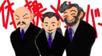 サラリーマン体操・メンバー