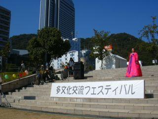 多文化交流フェスティバル
