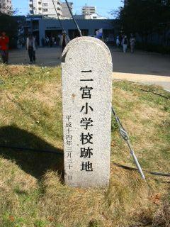 二宮小学校跡地標識