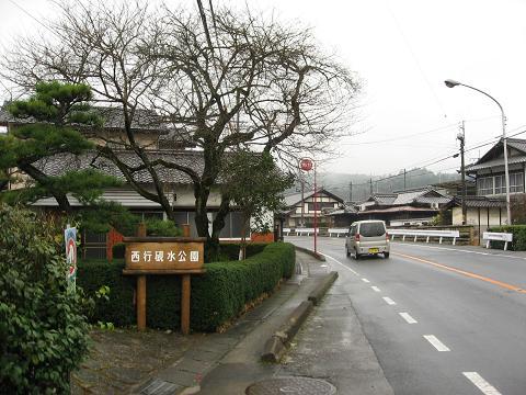 西行硯水公園