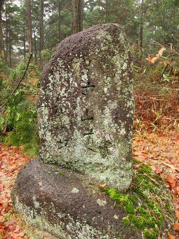 「中山道みだれ坂」の石碑