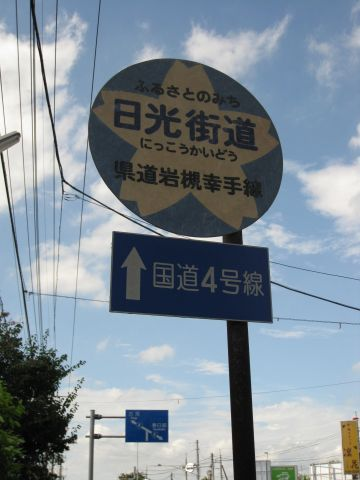 日光街道道路標識
