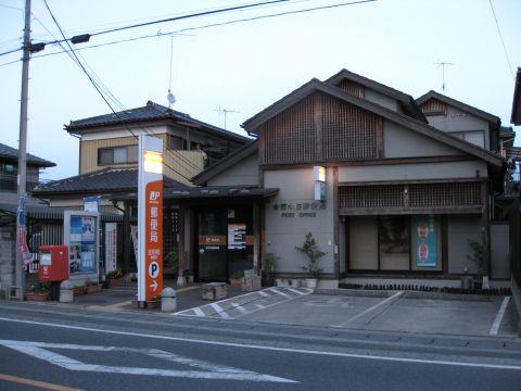 古河中田郵便局
