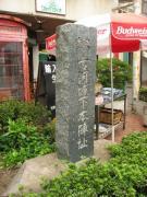 古河宿本陣跡碑