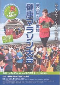 TV_Kochi.jpg
