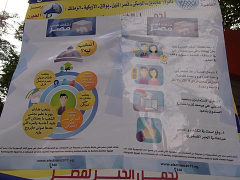 cairo 2011nov b.elect-5