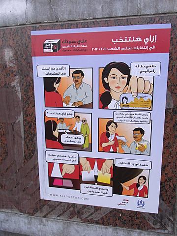 cairo 2011nov b.elect-6