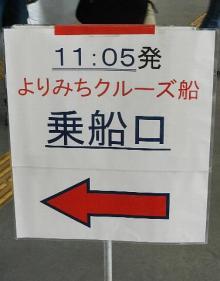 鹿児島_クルーズ1