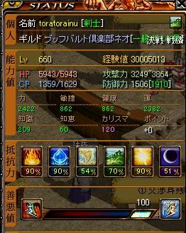660sute_20101207065417.jpg