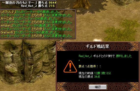 Redhot110206.jpg