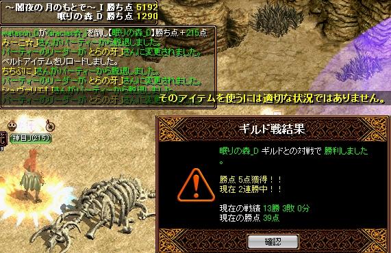 nemurimori110210.jpg