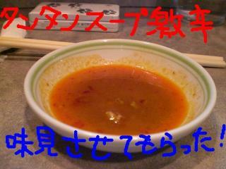 CIMG8359a.jpg