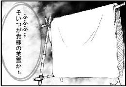 ひぐらしステイナイトarasuji4