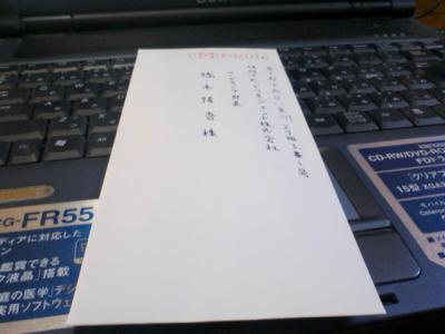 STAM橋本さんへの手紙 001