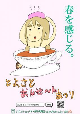 onsenkokuchi-s.jpg