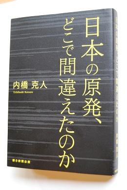『日本の原発、どこで間違えたのか』