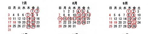 トヨタカレンダー変更