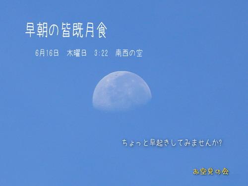 2011 6 16 早朝の皆既月食