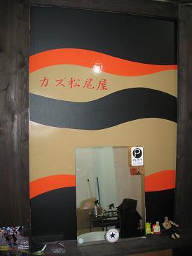 matsuoya.jpg