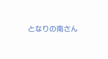 minamike11wa1.jpg