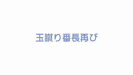 minamike3wa1.jpg