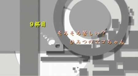 minamikeokawari9wa1.jpg