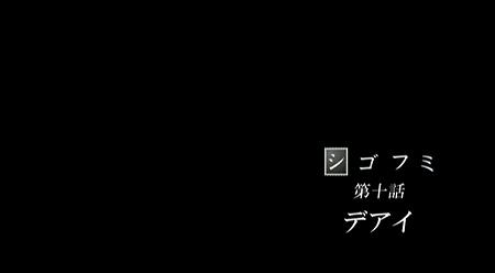 sigohumi10wa1.jpg